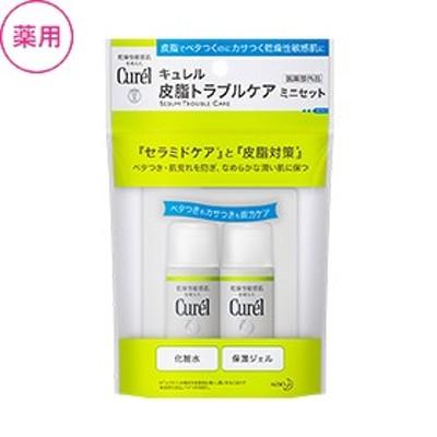 【花王】 キュレル 皮脂トラブルケア ミニセット (医薬部外品) 【化粧品】