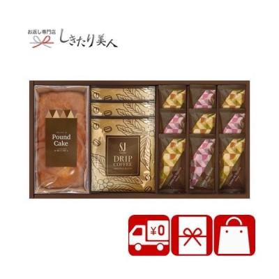 お歳暮 早割 開業内祝い 送料無料 パウンドケーキ&コーヒー・洋菓子セット(W17-07)