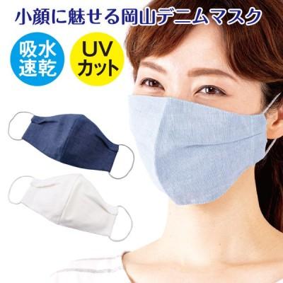 洗えるマスク 国産 岡山デニムの小顔マスク同色2枚組 Z1543 マスク 洗える デニム UVカット 岡山デニム