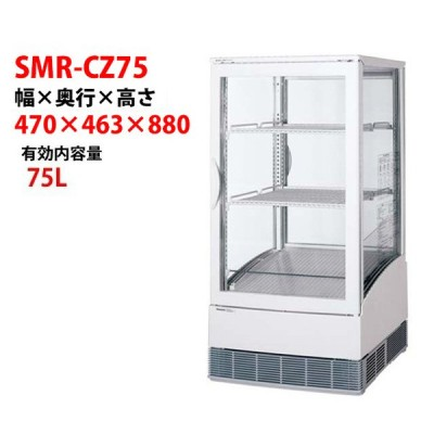 パナソニック 冷蔵ショーケースSMR-CZ75 業務用 新品 送料無料