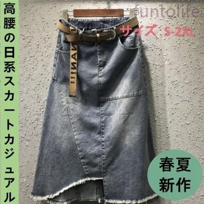 A0148激安価格デニムスカートスカート激安価格Aラインスカートミモレ丈スカート大きいサイズ無地レディース春夏春夏ベルトがあります