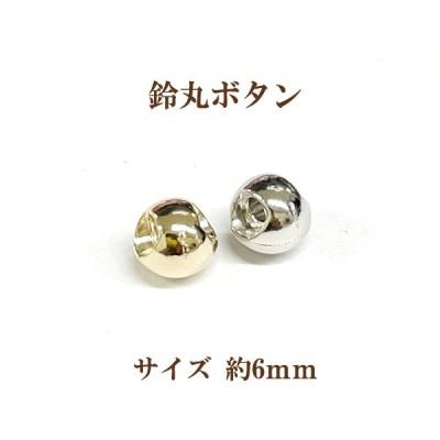鈴丸ボタン 6mm 2個入