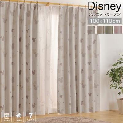 カーテン ディズニー 2級遮光 Disney シルエット (既製品) 幅100×丈110cm 2枚組 遮光カーテン ミッキー ミッキーマウス UNI