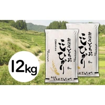 75-3T121新潟県長岡産コシヒカリ(栃尾地域)12kg