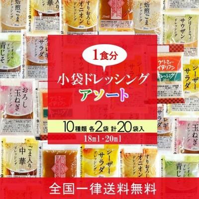 1食分小袋ドレッシングアソート 10種類×2袋(20袋入)/1000円ポッキリ ポイント消化