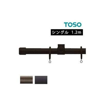 カーテンレール 装飾レール TOSO クラスト19 ブラケットスルータイプ シングル 1.2m プレーンキャップ