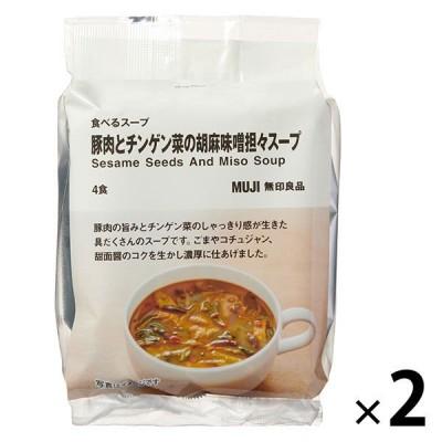 無印良品 食べるスープ 豚肉とチンゲン菜の胡麻味噌担々スープ 2袋(8食:4食分×2袋) 良品計画