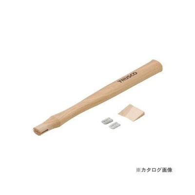 TRUSCO 片手ハンマー TKH-05用木柄 楔付 TKH-05K