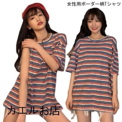Tシャツ ボーダー柄 半袖 女性用 半袖Tシャツ 虹色 カットソー ゆったり レディース トップス 夏物 薄手 カジュアル ラウンドネック お洒落