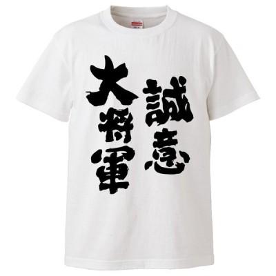 おもしろTシャツ 誠意大将軍  ギフト プレゼント 面白 メンズ 半袖 無地 漢字 雑貨 名言 パロディ 文字