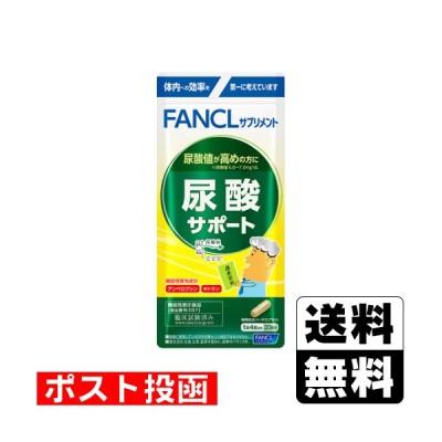 ■ポスト投函■[ファンケル]尿酸サポート 20日分(80粒入)