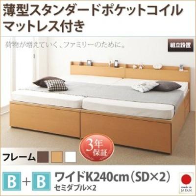(組立設置付) ワイドK240(SD×2)ベッド マットレス付き 薄型スタンダードポケットコイル 大容量収納付きチェストベッド B+Bタイプ