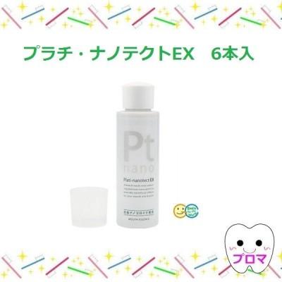 ◆ジーシー プラチ・ナノテクトEX 100ml×6本入