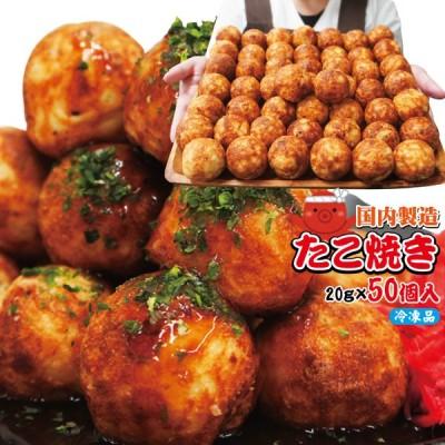 たこ焼き国内製造50個入冷凍25gサイズ タコ 蛸 お好み焼き