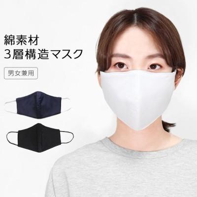 マスク 洗えるマスク 綿 綿100% 大人用 洗える  繰り返し使える 3層構造 立体縫製 コットン 男女兼用 立体 布マスク 風邪 花粉症対策 花粉 ウイルス 予防