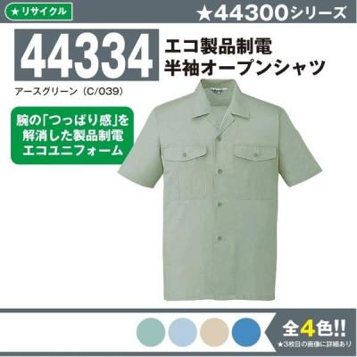 エコ製品制半袖オープンシャツ 作業服 自重堂 44334 S-4L 半袖 シャツ 夏 春夏 大きいサイズ 上下セット可 メンズ jichodo