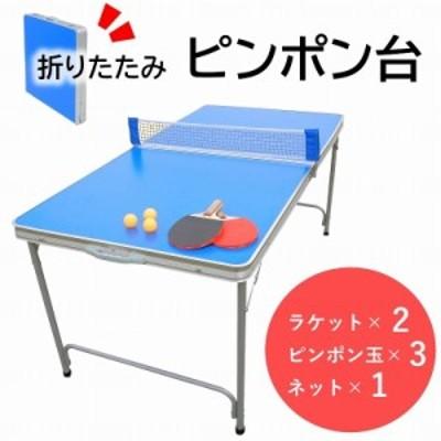 【卓球台】 少し大きめ 家庭用 162×83cm 折りたたみ おうちで遊べる ピンポン台 ラケット ピンポン玉セット コンパクト アウトドアテー
