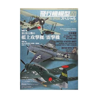 飛行機模型スペシャル No.24 2019年 02 月号 [雑誌]: モデルアート 増刊