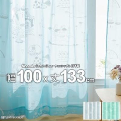 ムーミン カーテン 日本製 エピック 幅100×丈133cm  ウォッシャブル 代引不可商品 Sheer シアー ※1枚入り