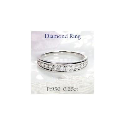 ダイヤモンド エタニティ リング プラチナ 0.25ct ダイヤ 指輪 グラデーション 可愛い 11石 pt950 ダイア Vel-071