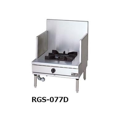 【メーカー直送:地域限定送料無料】マルゼン NEWパワークックスープレンジ W750×D750×H450 スープレンジ  新品未使用 RGS-077D(旧RGS-077C) 都市ガス/LPガス
