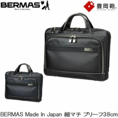 BERMAS バーマス ビジネスバッグ MIJ 2way ビジネス ブリーフケース ショルダーバッグ 細マチ ブリーフ 38cm