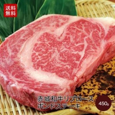 肉 和牛 牛肉 ギフト 赤城和牛 国産 リブロース 家庭用 ポンドステーキ 450g 【冷凍】 内祝い 贈答
