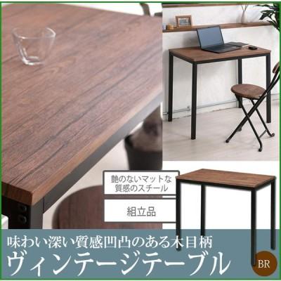 送料無料 ines(アイネス) Vintage(ヴィンテージ調) ヴィンテージテーブル BR・ブラウン NK-115|b03