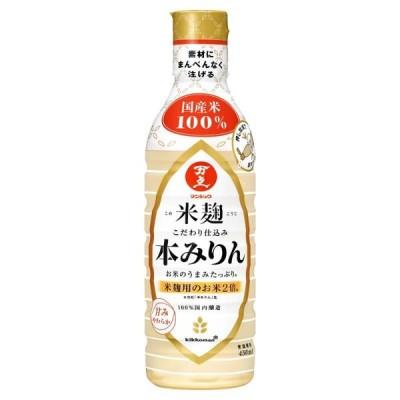 キッコーマン ■マンジョウ 米麹こだわり仕込み本みりん 450ml