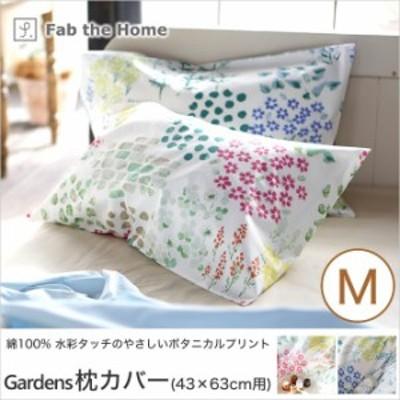Gardens ガーデンズ ピローケースM 43×63cm用 綿100% 枕カバー 合わせ式