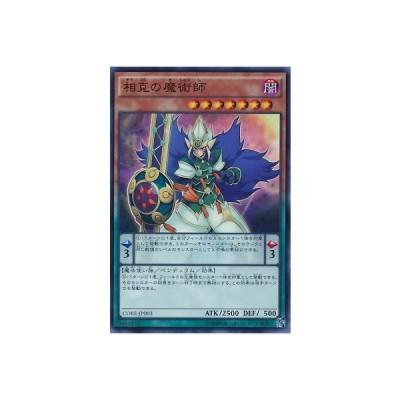 遊戯王 相克の魔術師 CORE-JP003 ☆【SR】★
