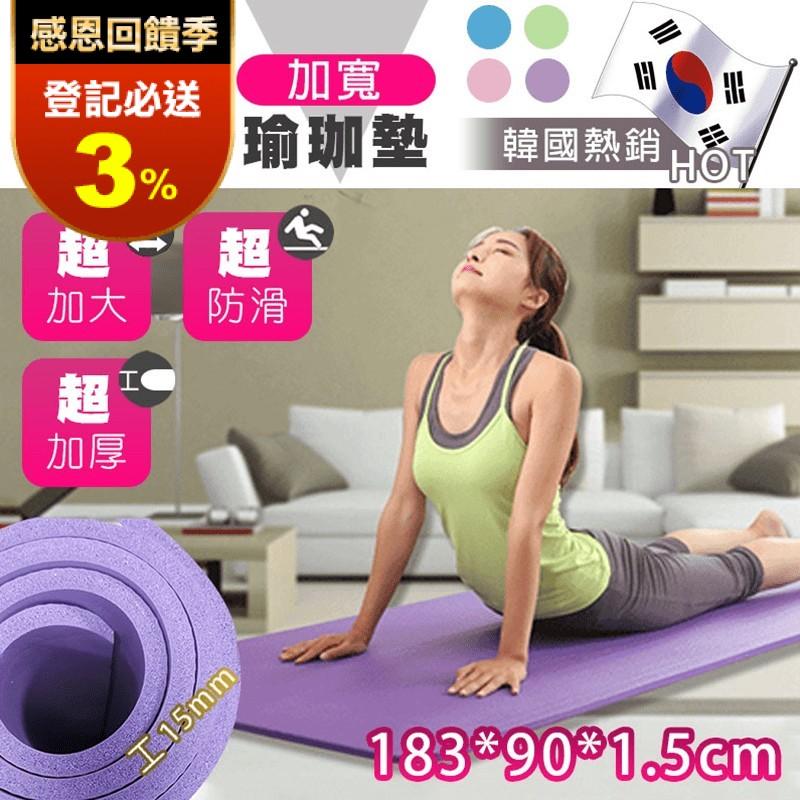 15mm超厚加長彈力瑜珈墊
