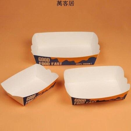 一次性船盒包裝紙盒子雞米花包裝紙盒炸雞小吃打包盒 萬客居 母親節禮物