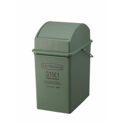 ゴミ箱 スイングダスト浅型 earthpiece(アースピース)カーキー【代引き不可】【同梱B】