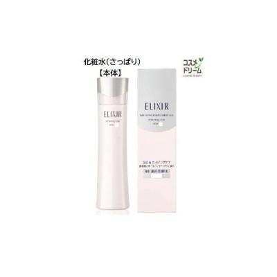 資生堂 エリクシールホワイト クリアローションT1(医薬部外品)化粧水 170ml(さっぱりタイプ)薬用美白化粧水