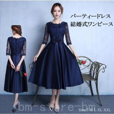 パーティードレスミモレ丈ワンピース結婚式ドレスお呼ばれドレス袖ありニ次会フォーマルリボン刺繍セレブチュールフォーマル二枚