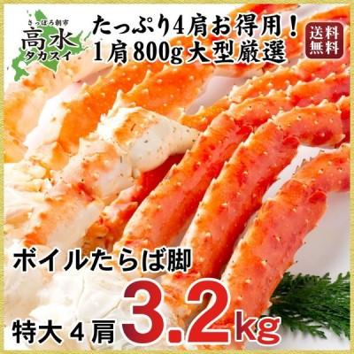 タラバガニ かに カニ 蟹 タラバ たらば タラバ蟹 足 3.2kg/大型1肩800g×4 送料無料 お歳暮 くらしの応援クーポン対象