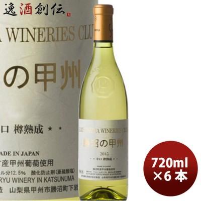 ワイン 蒼龍 勝沼の甲類焼酎 州 辛口 樽熟成 720ml 6本 のし・ギフト・サンプル各種対応不可