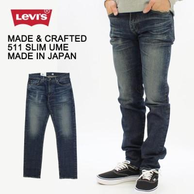 リーバイス Levi's MADE & CRAFTED 511 SLIM UME MADE IN JAPAN  デニム ジーンズ スリム メンズ  ポイント10倍 送料無料 国内正規品 [BB]