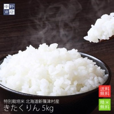 特別栽培米 減農薬栽培米 玄米 米 /北海道産 きたくりん 5kg 特別栽培米(節減対象農薬5割減・化学肥料5割減)