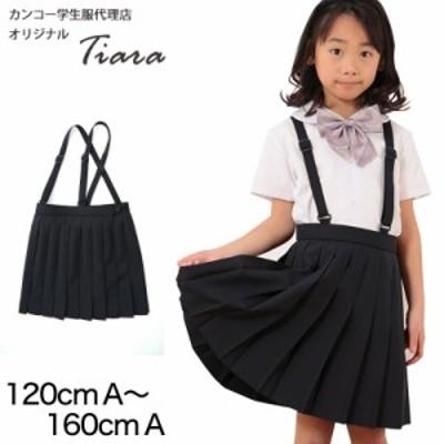 ティアラ 女子小学生 トロピカル織り セーラー服用サマースカート 120cmA~160cmA (取寄せ)