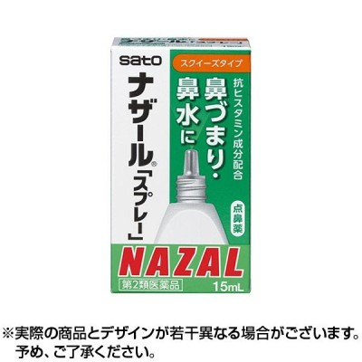 【第二類医薬品】ナザール スプレー 15ml ×1個