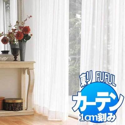 東リ fuful フフル オーダーカーテン&シェード TRANSPARENCE TKF20758 ウエイトテープ縫製[巻き込み] 約1.5倍ヒダ レース 幅133×丈100cm