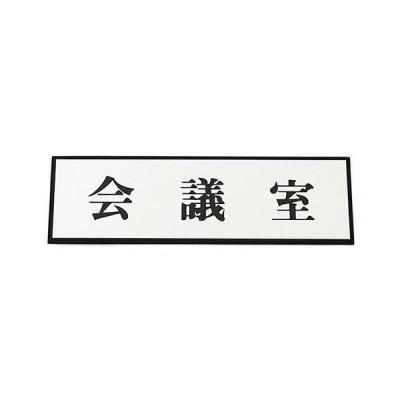光 プレート アルミ特殊仕上げ アクリル黒/PL110-42 会議室