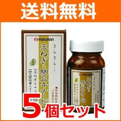 【送料無料!5個セット】マルマン 玉ねぎ&納豆キナーゼ 120粒×5個