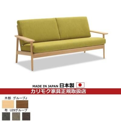 カリモク ソファ/WD43モデル(ブナ) 平織布張 長椅子 (COM ビーチ/U29グループ) WD4303-U29