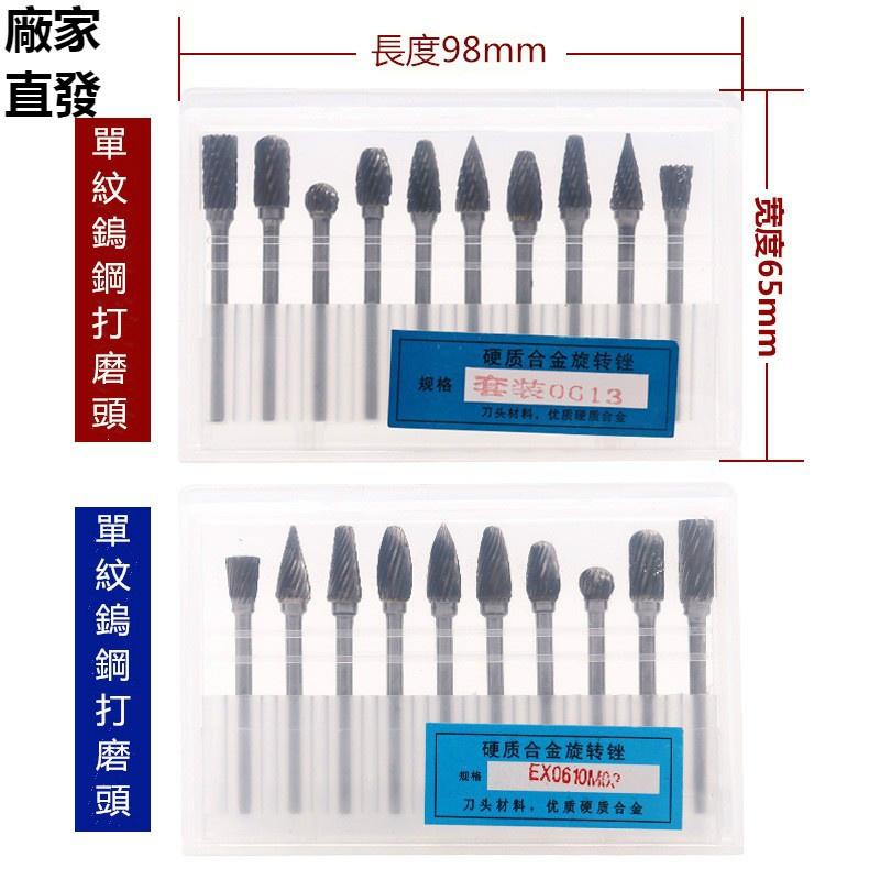 SHL 高品質 鎢鋼打磨頭 鎢鋼 硬質合金旋轉銼 電磨風磨配件 鎢鋼打磨頭 銑刀鎢鋼 單雙紋 廠家直發