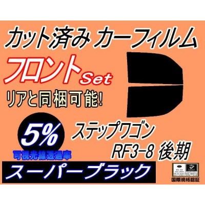 フロント (b) ステップワゴン RF3〜8 後期 (5%) カット済み カーフィルム RF5 RF6 RF7 RF8 ホンダ