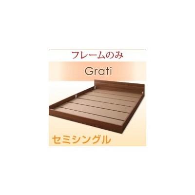 ベッド セミシングル ローベッド フロアベッド 分割 シンプル 大型 Grati  ベッドフレームのみ セミシングルサイズ