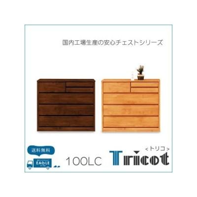 チェスト ローチェスト 完成品 Tricot トリコ 日本製 100cm幅